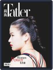 Tatler Shangliu (Digital) Subscription June 4th, 2020 Issue