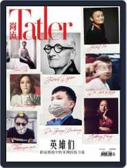 Tatler Shangliu (Digital) Subscription May 4th, 2020 Issue