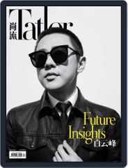 Tatler Shangliu (Digital) Subscription April 9th, 2020 Issue