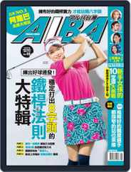 ALBA TROSS-VIEW 阿路巴高爾夫 國際中文版 (Digital) Subscription August 12th, 2020 Issue