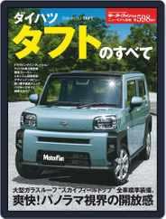 モーターファン別冊ニューモデル速報 (Digital) Subscription July 30th, 2020 Issue