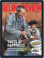 Beijing Review (Digital) Subscription August 13th, 2020 Issue