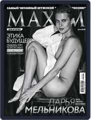 Maxim Russia Magazine (Digital) Subscription June 1st, 2020 Issue