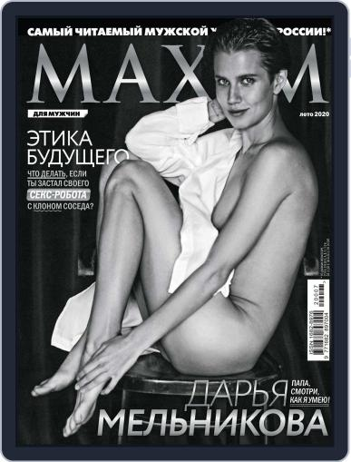 Maxim Russia Magazine (Digital) June 1st, 2020 Issue Cover