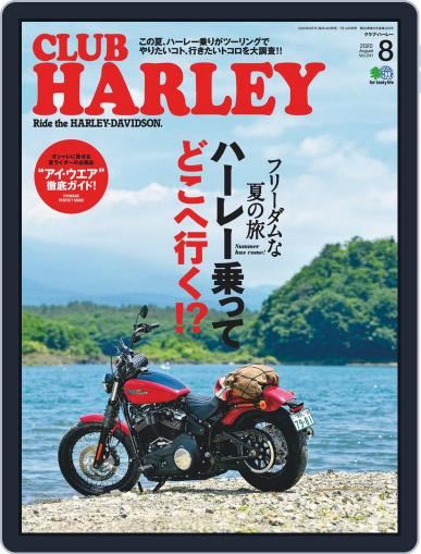 Club Harley クラブ・ハーレー Magazine (Digital) July 14th, 2020 Issue Cover