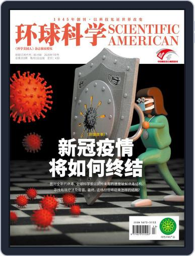 Scientific American Chinese Edition Magazine (Digital) July 14th, 2020 Issue Cover