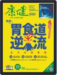Common Health Magazine 康健 Magazine (Digital) Subscription August 31st, 2020 Issue