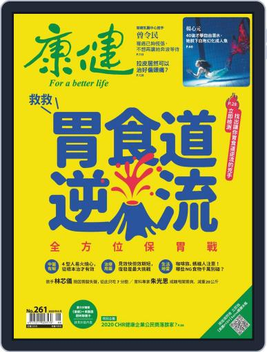 Common Health Magazine 康健 Magazine (Digital) August 31st, 2020 Issue Cover