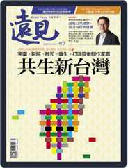 Global Views Monthly 遠見雜誌 Magazine (Digital) Subscription August 1st, 2020 Issue
