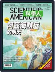 Scientific American Traditional Chinese Edition 科學人中文版 Magazine (Digital) Subscription July 29th, 2020 Issue