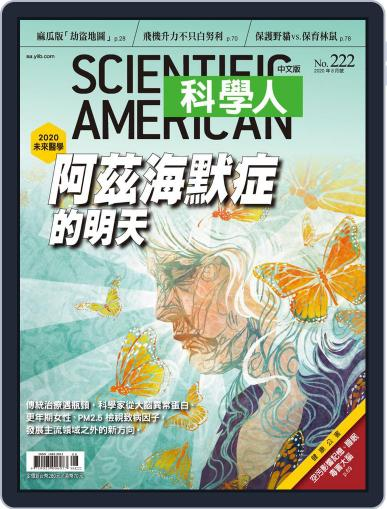 Scientific American Traditional Chinese Edition 科學人中文版 Magazine (Digital) July 29th, 2020 Issue Cover