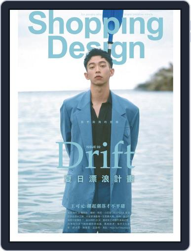 Shopping Design (Digital) June 8th, 2020 Issue Cover