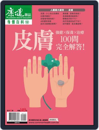 Common Health Special Issue 康健主題專刊 Magazine (Digital) June 15th, 2016 Issue Cover