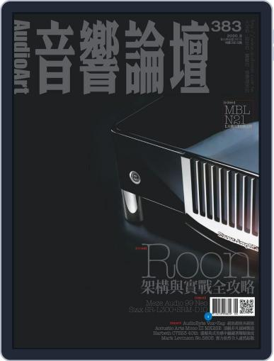Audio Art Magazine 音響論壇 Magazine (Digital) July 28th, 2020 Issue Cover