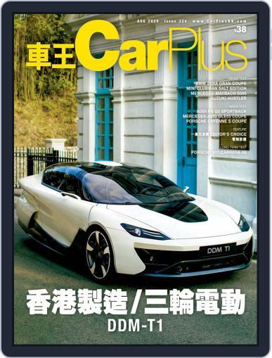 Car Plus Magazine (Digital) July 29th, 2020 Issue Cover
