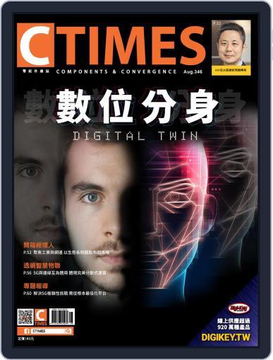 Ctimes 零組件雜誌 Magazine (Digital) August 6th, 2020 Issue Cover