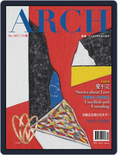 Arch 雅趣 Magazine (Digital) December 5th, 2017 Issue Cover