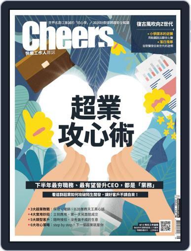 Cheers Magazine 快樂工作人 Magazine (Digital) August 5th, 2020 Issue Cover