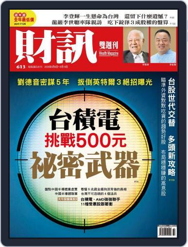 Wealth Magazine 財訊雙週刊 Magazine (Digital) August 6th, 2020 Issue Cover