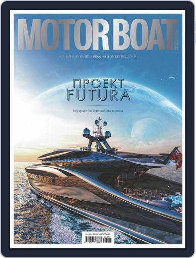 Motor Boat & Yachting Russia Magazine (Digital) July 1st, 2020 Issue Cover