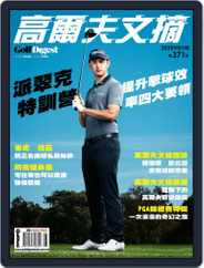 Golf Digest Taiwan 高爾夫文摘 Magazine (Digital) Subscription August 11th, 2020 Issue