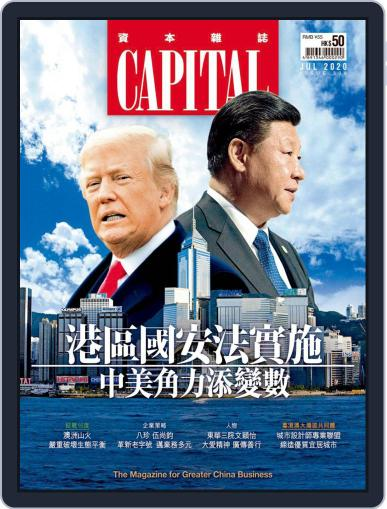 Capital 資本雜誌 Magazine (Digital) July 8th, 2020 Issue Cover