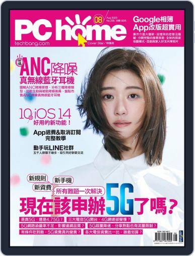 Pc Home Magazine (Digital) July 30th, 2020 Issue Cover