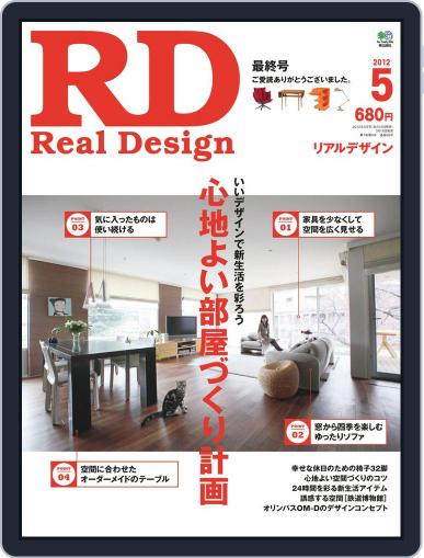 Real Design Rd リアルデザイン (Digital) March 27th, 2012 Issue Cover