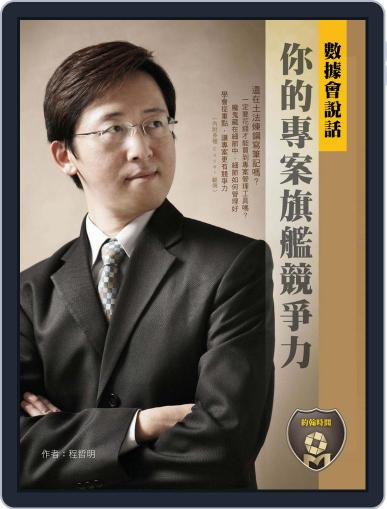 Pm Magazine Series 專案經理叢書 Magazine (Digital) August 30th, 2015 Issue Cover