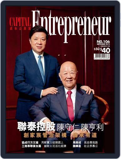 Capital Entrepreneur 資本企業家 (Digital) September 16th, 2013 Issue Cover