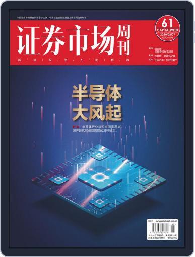 Capital Week 證券市場週刊 Magazine (Digital) August 7th, 2020 Issue Cover