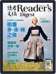 Reader's Digest Chinese Edition 讀者文摘中文版 Magazine (Digital) Subscription August 1st, 2020 Issue