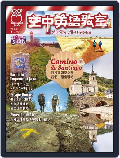 Studio Classroom 空中英語教室 (Digital) June 18th, 2020 Issue Cover