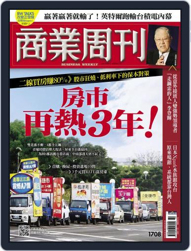 Business Weekly 商業周刊 Magazine (Digital) August 10th, 2020 Issue Cover