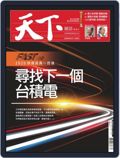 Commonwealth Magazine 天下雜誌 Magazine (Digital) August 12th, 2020 Issue Cover