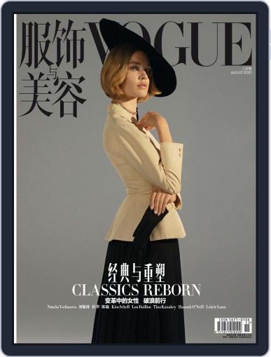 Vogue 服饰与美容 Magazine (Digital) July 25th, 2020 Issue Cover