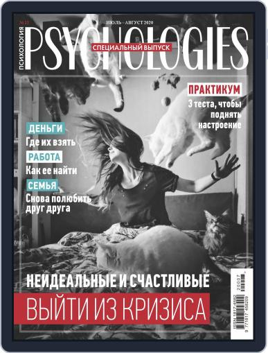 Psychologies Russia Magazine (Digital) July 1st, 2020 Issue Cover
