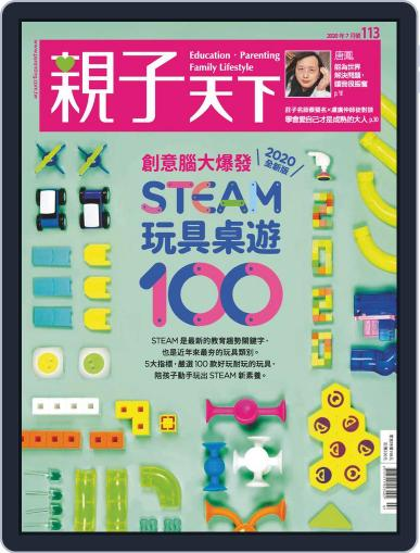 CommonWealth Parenting 親子天下 Magazine (Digital) July 3rd, 2020 Issue Cover
