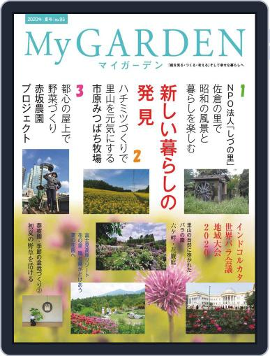 My Garden マイガーデン Magazine (Digital) June 16th, 2020 Issue Cover