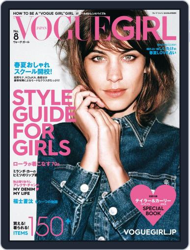 VOGUE girl (Digital) March 29th, 2015 Issue Cover