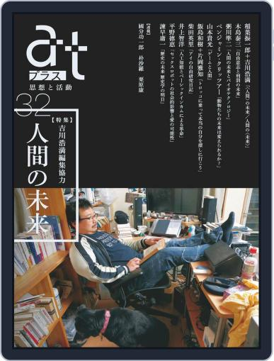 Atプラス アットプラス (Digital) May 10th, 2017 Issue Cover