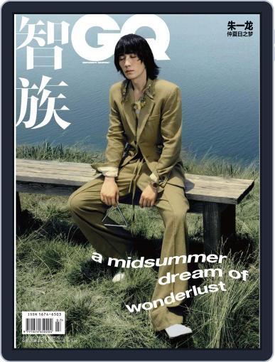 GQ 智族 Magazine (Digital) July 17th, 2020 Issue Cover