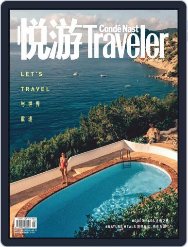 悦游 Condé Nast Traveler Magazine (Digital) July 25th, 2020 Issue Cover