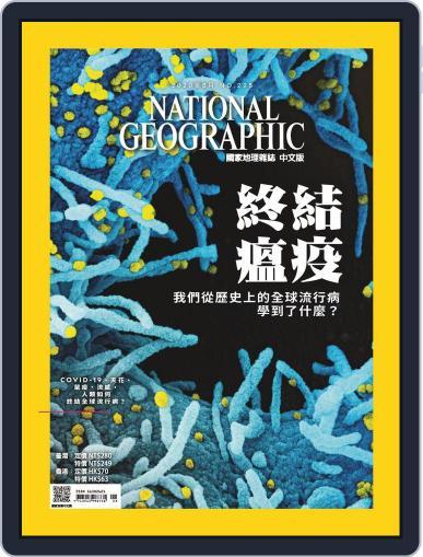 National Geographic Magazine Taiwan 國家地理雜誌中文版 Magazine (Digital) August 5th, 2020 Issue Cover