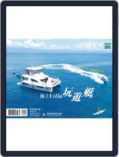 Travelcom 行遍天下 Magazine (Digital) August 3rd, 2020 Issue Cover