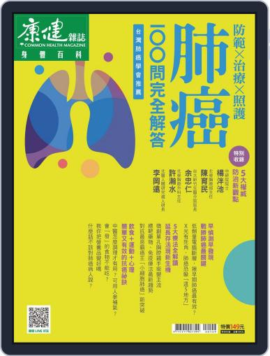 Common Health Body Special Issue 康健身體百科 (Digital) May 19th, 2020 Issue Cover