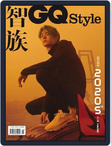 智族GQ Style (Digital) May 7th, 2020 Issue Cover