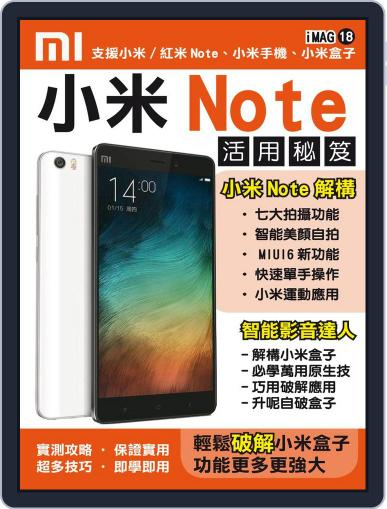 nitian mobile 逆天手機叢書 Magazine (Digital) March 11th, 2015 Issue Cover