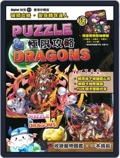 nitian games 逆天遊戲叢書 Magazine (Digital) November 26th, 2014 Issue Cover