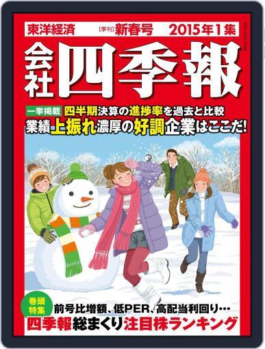 会社四季報 the kaisha shikiho (Japan Company Handbook) (Digital) December 26th, 2014 Issue Cover